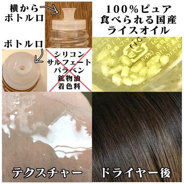 和の実 さらとろライスオイル/HAIR RECIPE/ヘアパック・トリートメントを使ったクチコミ(3枚目)