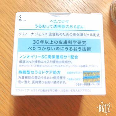 混合肌のための高保湿ジェル乳液/ソフィーナ ジェンヌ/乳液を使ったクチコミ(4枚目)