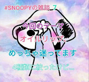 SNOOPY( ・ ´`(●)さんの「雑談」を含むクチコミ
