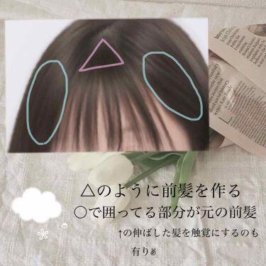 かりん🍒 on LIPS 「こんにちは!かりんです🍒今回は『前髪シースルーの方法』を紹介し..」(4枚目)