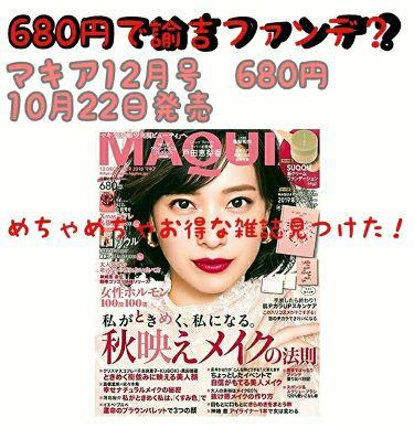 きてぃちゃんさんの「MAQUIA (マキア)MAQUIA(マキア)<雑誌>」を含むクチコミ