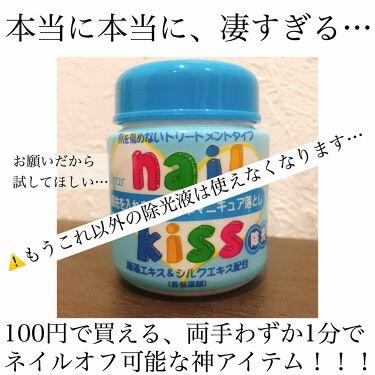 ネイルキス/DAISO/除光液を使ったクチコミ(1枚目)