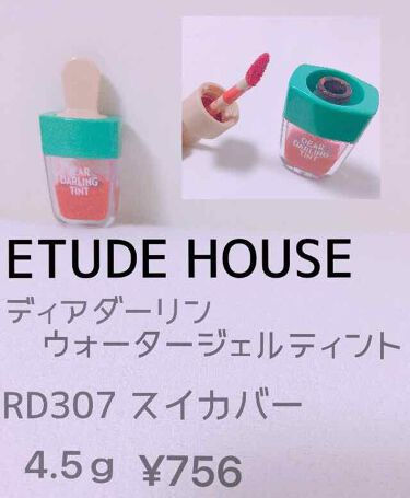 ウォーターティント/ETUDE HOUSE/リップグロスを使ったクチコミ(2枚目)
