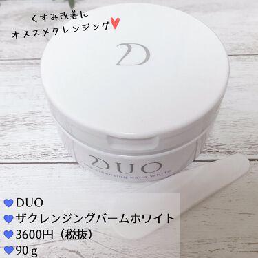 ザ クレンジングバーム ホワイト/DUO/クレンジングバームを使ったクチコミ(1枚目)