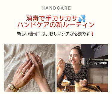 【消毒で手カサカサ💦ハンドケアの新ルーティン🌼】  長いSTAY HOMEの間に 手を洗う+消毒 の新しい習慣が身についたよね✨  特に最近はアルコール消毒で手元が荒れやすい😢  お顔の次に人の目に触れる手元だから いつだってキレイでいたい💛  消毒の手荒れは、 お肌が脱水状態💦  お肌の水分や油分が奪われているから、 しっかり補ってあげましょう。  ひと手間加えるだけでOK👆  すっぴんGirl'sアンバサダー(通称SGA)ことはが、 紹介するね‼ スワイプして動画も見てね‼  👉① お化粧水(すっぴんスキンローション)を500円玉くらい手に取って、     たっぷり潤いを与える  👉② 浸透したら、クリーム(ホルモンクリーム)で潤いを閉じ込める  ※この時、指の間や指先のマッサージしておくと、ツヤツヤになるよ✨  これで、 今日から手元美人👑 新しい消毒習慣には、新しくハンドケアも新ルーティンに💛  是非試してみてね~  ♡押していただけると喜びます☺  モデル:SGA4期生 ことは(こっちゃん) ことはInstagram : @koto528  https://instagram.com/koto528?igshid=ynqlmsxw0s93   #club #すっぴんシリーズ #すっぴんスキンローション #ホルモンクリーム #ホルモンクリームクラシカルリッチ #保湿クリーム #ボディクリーム #ハンドクリーム #おうち美容 #すっぴんlovers