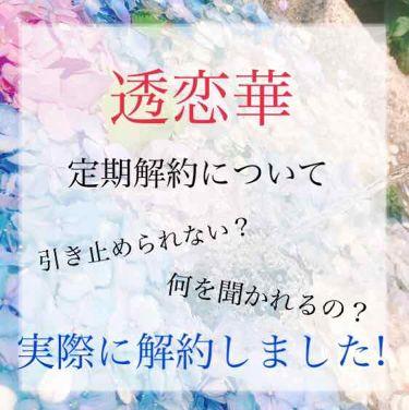 透恋花/透恋花/健康サプリメントを使ったクチコミ(1枚目)