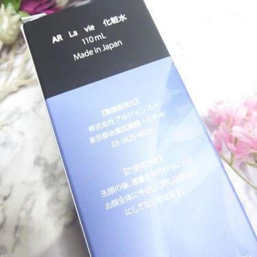 La Vie 化粧水/AR Cosmetics TOKYO/化粧水を使ったクチコミ(2枚目)