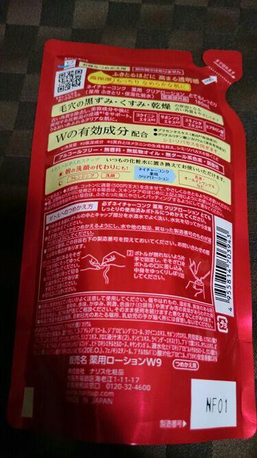薬用クリアローション とてもしっとり/ネイチャーコンク/化粧水を使ったクチコミ(2枚目)
