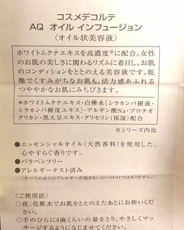 AQ オイル インフュージョン/COSME  DECORTE/美容液を使ったクチコミ(3枚目)