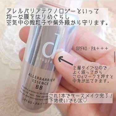 アレルバリア エッセンス BB/d プログラム/BBクリームを使ったクチコミ(2枚目)