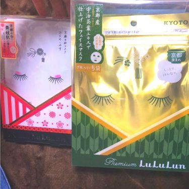 京都のプレミアムルルルン(お茶の花の香り)/ルルルン/シートマスク・パックを使ったクチコミ(1枚目)