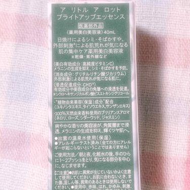 ブライトアップエッセンス/a LITTLE a LOT(ア リトル ア ロット)/美容液を使ったクチコミ(3枚目)