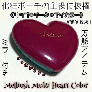マルチハートカラー/Melliesh/その他を使ったクチコミ(1枚目)