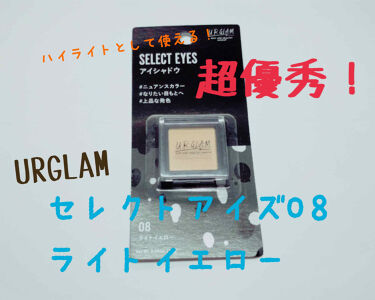 UR GLAM SELECT EYES(セレクトアイズ)/DAISO/パウダーアイシャドウを使ったクチコミ(1枚目)