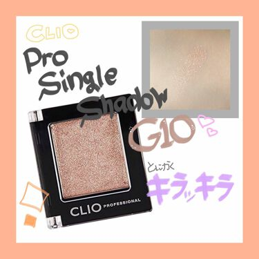 プロシングルシャドウ/CLIO/パウダーアイシャドウを使ったクチコミ(1枚目)