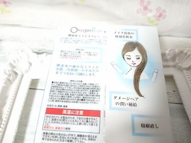 オキシゲナイザー酸素水ミストスプレー/その他/その他スキンケアを使ったクチコミ(3枚目)