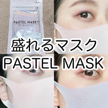 PASTELMASK/PASTEL MASK/その他を使ったクチコミ(1枚目)