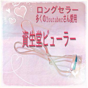 アイラッシュカーラー 213/SHISEIDO/ビューラーを使ったクチコミ(1枚目)