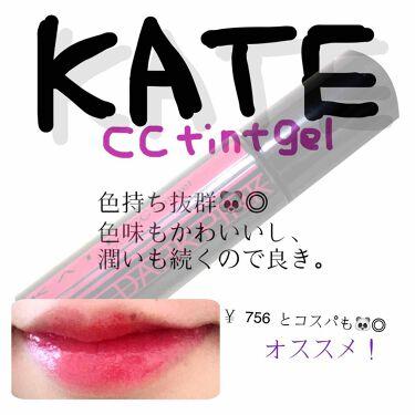 もりうちさんの「ケイトKATE CC tintgel<リップケア・リップクリーム>」を含むクチコミ