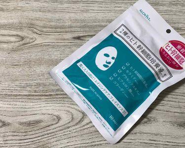 2020/9/1発売 アロヴィヴィ ヒト幹細胞フェイスマスク