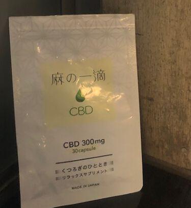 麻の一滴CBD/Natulo/健康サプリメントを使ったクチコミ(1枚目)