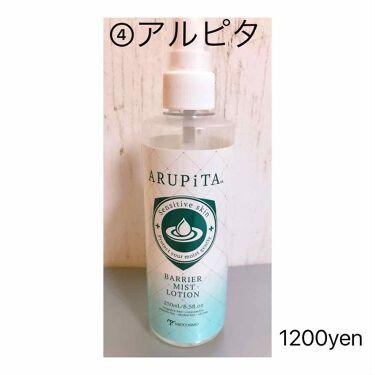 アクネケア&美白水/アクアレーベル/化粧水を使ったクチコミ(4枚目)
