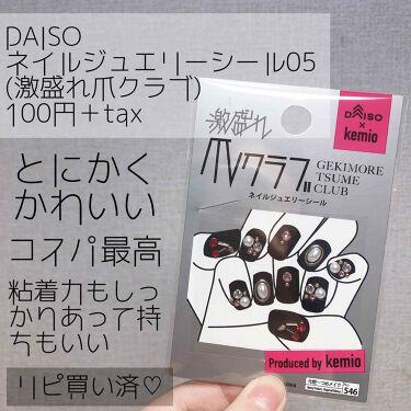 激盛れ爪クラブ/DAISO/ネイル用品を使ったクチコミ(1枚目)