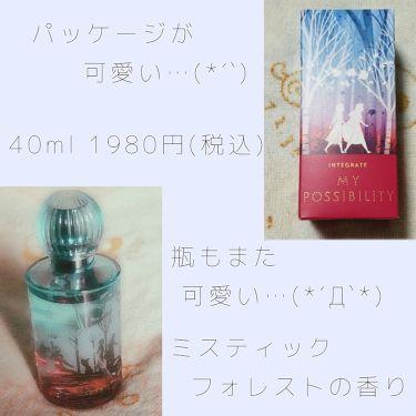 マイポシビリティー/インテグレート/香水(レディース)を使ったクチコミ(2枚目)