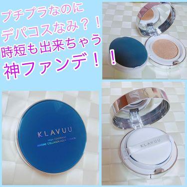 KLAVUU ブルーパールマリン コラーゲンアクアクッション/その他/リキッドファンデーションを使ったクチコミ(1枚目)