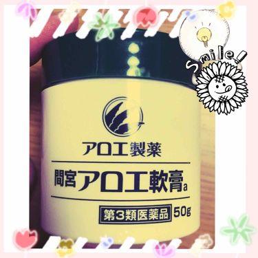 「間宮」アロエ軟膏 (医薬品)/アロエ製薬/その他を使ったクチコミ(1枚目)