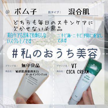 敏感肌用オールインワン美容液ジェル/無印良品/オールインワン化粧品を使ったクチコミ(1枚目)