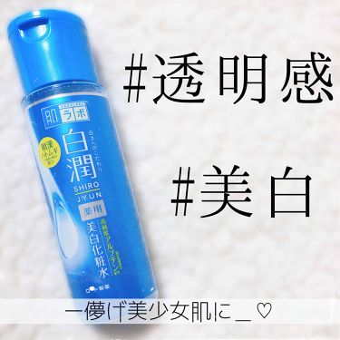 白潤 薬用美白化粧水を使ったクチコミ(1枚目)
