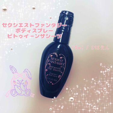 ボディスプレー ビトゥイーンザシーツ/セクシエストファンタジー/香水(その他)を使ったクチコミ(3枚目)