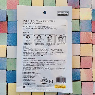 ネオメディカル モイスチャーフェイシャルエッセンスマスク/ハイパワー/シートマスク・パックを使ったクチコミ(2枚目)