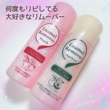 エナメルリムーバー<アプリコットの香り>/コージー/除光液を使ったクチコミ(4枚目)