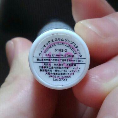 ウィンマックス スリムリップスティック/DAISO/口紅を使ったクチコミ(4枚目)