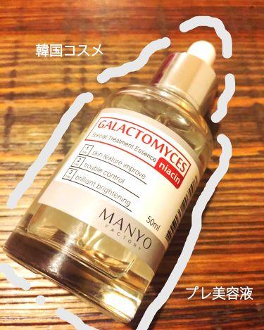 ガラクトミセスエッセンス/MANYO FACTORY/ブースター・導入液を使ったクチコミ(1枚目)