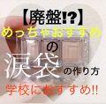 リンカ🐰のクチコミ「✳【超自然】650円で学校におすす...」