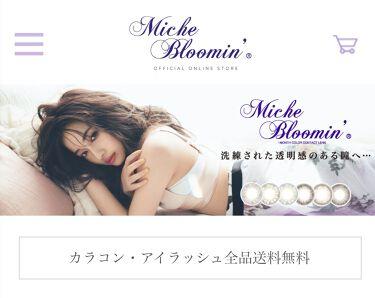 ミッシュブルーミン公式アカウント on LIPS 「待望のMicheBloomin'オフィシャルオンラインストアが..」(1枚目)