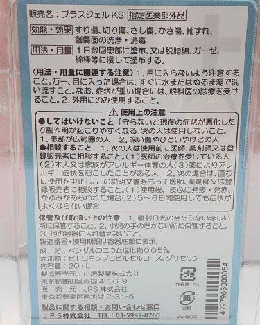 プラスジェル 消毒液/JPS(ジェーピーエス)/その他スキンケアを使ったクチコミ(2枚目)