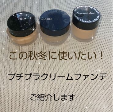 保湿美容液クリーム ファンデーション/エルシア/クリーム・エマルジョンファンデーションを使ったクチコミ(1枚目)