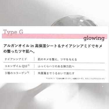 Updating Mask 1.0.0 Type G(ツヤ)/glowing 1セット5枚入り/meol/シートマスク・パックを使ったクチコミ(2枚目)