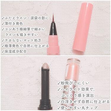 ラスティング3Dシャドウライナー/K-Palette/リキッドアイライナーを使ったクチコミ(3枚目)