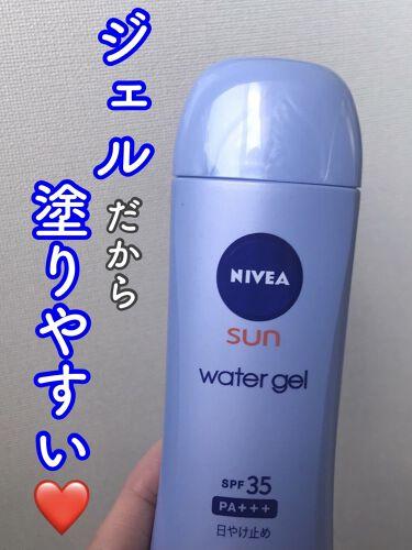 ニベアサン ウォータージェル SPF50/ニベア/日焼け止め(ボディ用)を使ったクチコミ(1枚目)