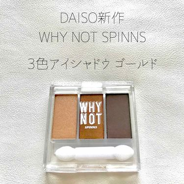 WHY NOT SPINNS 3色アイシャドウ/DAISO/パウダーアイシャドウを使ったクチコミ(1枚目)