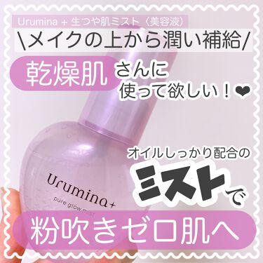 生つや肌ミスト/ウルミナプラス/ミスト状化粧水を使ったクチコミ(1枚目)