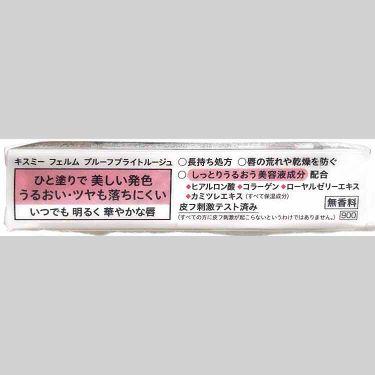 プルーフブライトルージュ/キスミーフェルム/口紅を使ったクチコミ(3枚目)