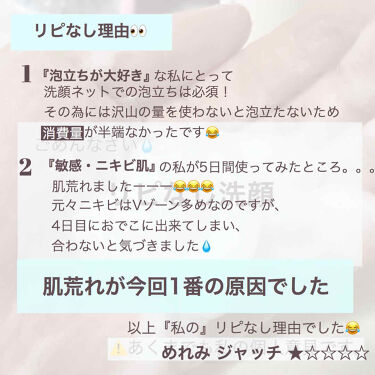 洗顔パウダー/ファンケル/洗顔パウダーを使ったクチコミ(4枚目)