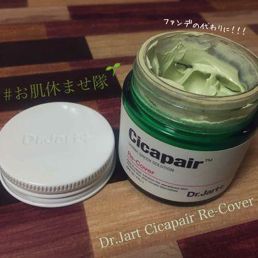 シカペア リカバー/DrJart+(ドクタージャルト)/その他スキンケアを使ったクチコミのサムネイル(1枚目)