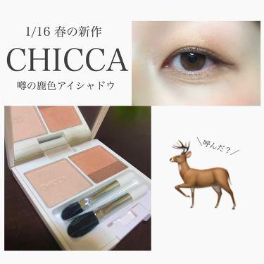 駒さんの「CHICCA(キッカ)フローレスグロウ リッドテクスチャー アイシャドウ<パウダーアイシャドウ>」を含むクチコミ